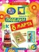 Детское творчество. Поделки к 8 марта